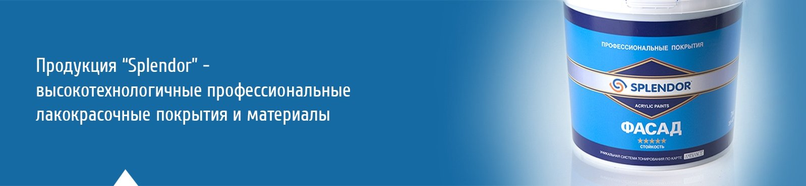 ООО Сплендор крупнейший отечественных производителей водно-дисперсионных акриловых